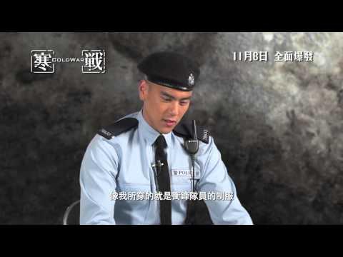 [演員專訪 - 彭于晏]《寒戰》ColdWar 11月8日 全面爆發