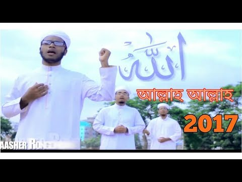 Allah Allah Allah.bangla new Islamic song 2017 by kolorob