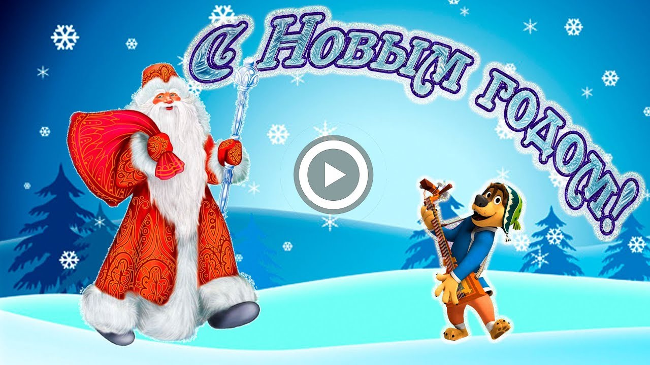 Днем, музыкальное видео открытка с новым годом