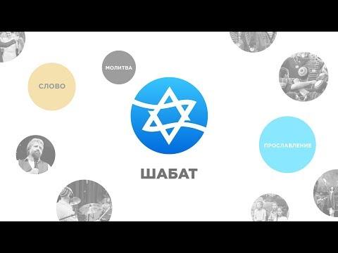 ШАБАТ КЕМО 04.04.2020 | Еврейское прославление | Чудеса | проповедь Бориса Грисенко