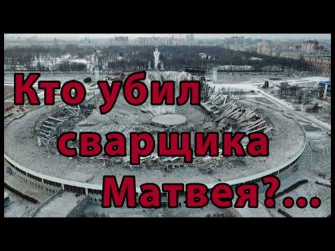 Матвей погиб но Тимченко и Ротенберг под надёжной крышей