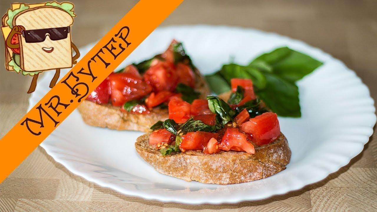 Классическая Итальянская БРУСКЕТТА ? Бутерброд с Помидорами и Базиликом ✧ Ирина Кукинг