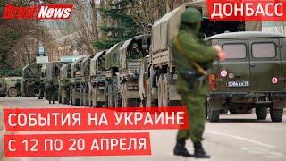 Последние новости ДНР и ЛНР: Война на Донбасс сегодня 2021, Россия Украина фиксация нарушений ОБСЕ