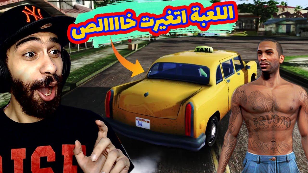 مود الجرافيك الواقعي في جاتا سان اندريس 😲 اللعبة بقت احلي من جاتا 5 | GTA SA Graphic MOD