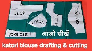 कटोरी ब्लाउज 30 इंच ड्राफ्टिंग और कटिंग  | Katori Blouse Cutting and Drafting Size 30 Inch |