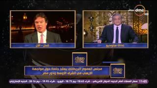 مساء dmc - عضو مجلس العموم البريطاني: هناك فرصة عظيمة لتنمية الاقتصاد البريطاني في مصر
