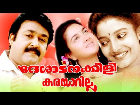 Deshadanakili Karayarilla | Malayalam Full Movie | Mohanlal,Karthika & Shari