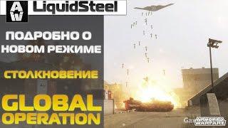 "Подробно о ""Столкновении"" - Armored Warfare : Проект Армата"