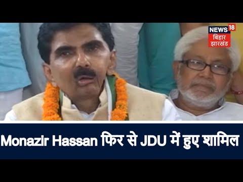 पूर्व मंत्री Monazir Hassan फिर से JDU में हुए शामिल
