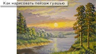 Как нарисовать пейзаж гуашью. Рисуем ПОЭТАПНО закат, сосны, реку