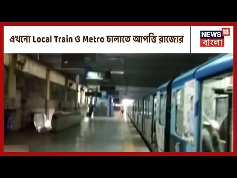 বেশ কিছু জায়গাতেই ছাড় দিয়েছে রাজ্য তবে এখনো Local Train ও Metro চালাতে আপত্তি রাজ্যের