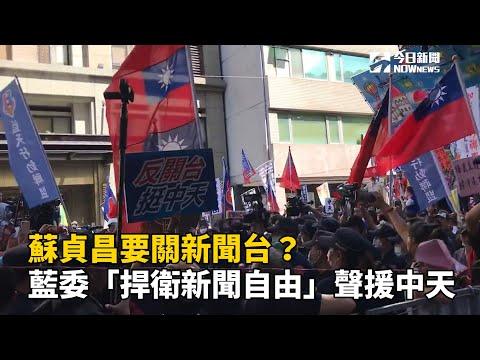 蘇貞昌要關新聞台?藍委「捍衛新聞自由」聲援中天
