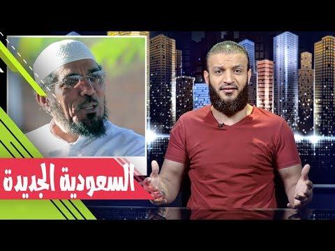 عبدالله الشريف | حلقة 12 | السعودية الجديدة | الموسم الثاني