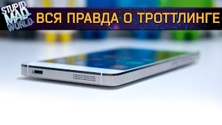Что такое троттлинг в смартфоне и как с ним бороться?