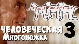 """Обзор на фильм """"Человеческая многоножка 3""""."""
