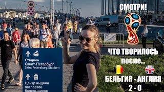 Смотреть видео Что творилось после матча? Бельгия - Англия в Санкт - Петербурге | Clan Masikow онлайн