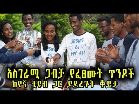 Amazing Wedding In Addis Ababa