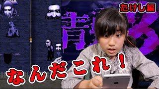 かんなが青鬼3【たけし編】のゲーム実況に挑戦! ▽青鬼3プレイリスト ht...