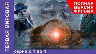 видео Первая мировая война