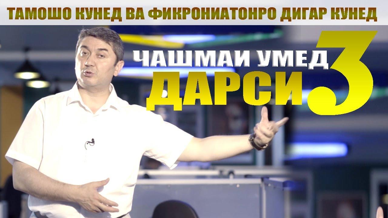 ЧАШМАИ УМЕД 3. Саидмурод Давлатов Dfilm.tj Dilovar Safarov Диловар Сафаров