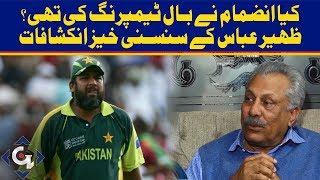 Inzamam ul haq ball tempering Zaheer Abbas shocking revelations | G Sports with Waheed Khan