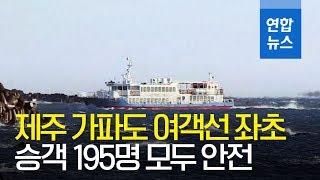 """199명 태운 제주 마라도 여객선 좌초…""""승객…"""