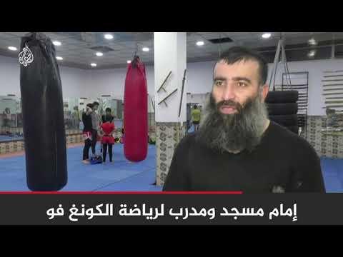 ???? #شاهد | قصة العراقي هالو محمد رشيد إمام مسجد ومدرب لرياضة الكونغ فو في مدينة السليمانية  - 21:53-2019 / 10 / 6