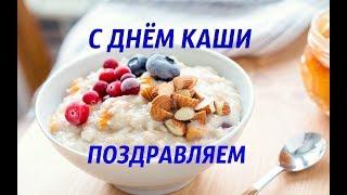С Международным ДНЁМ КАШИ 10 октября 2019 музыкальное поздравление / World Porridge Day)