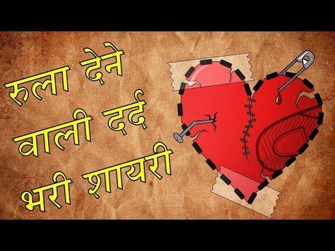 रुला देने वाली शायरी 💗 Broken Heart Shayari In Hindi 💗 Shayari 2018 💗 शायर बनाया आपने