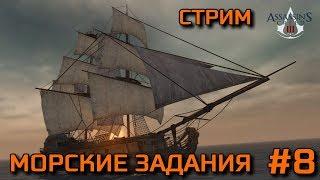 Assassin s Creed III - Морские Задания Стрим Прохождение 8