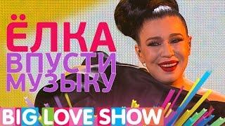 Ёлка - Впусти музыку [Big Love Show 2017]