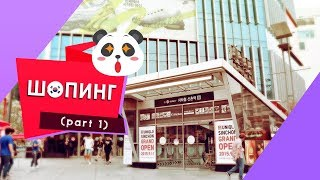 СЕУЛ. ШОПИНГ (1) - Kakao Friends / 현대 백화점 / U-Plex sinchon