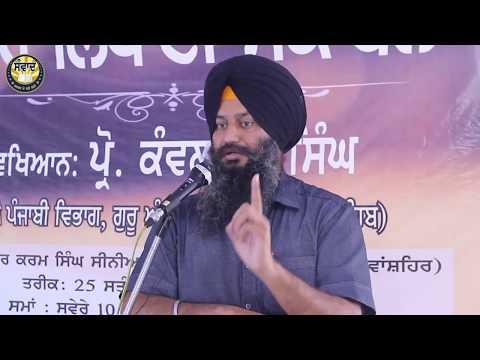 On IMPORTANCE of GURMUKHI [ ਗੁਰਮੁਖੀ ਦਾ ਮਹੱਤਵ ] - Dr. Kanwaljit Singh at Daulatpur (PUNJAB)