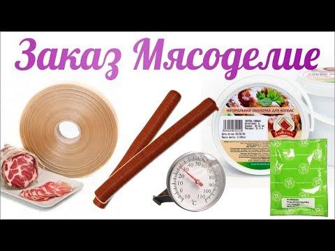 Все для колбас в домашних условиях интернет магазин москва