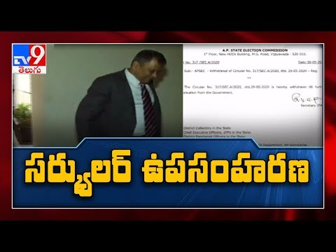AP Electoral Commission withdraw the circular - TV9