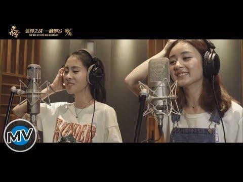 [MV] Zhang Bichen(张碧晨) ft. Zhao Liying(赵丽颖) - Hope《望》- Princess Agents(楚乔传) OST - Studio Version MV