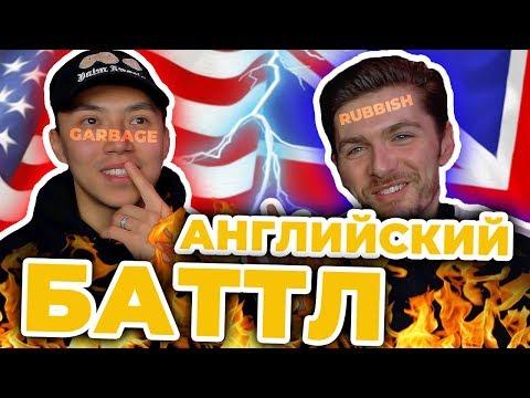 АМЕРИКАНСКИЙ VS. БРИТАНСКИЙ