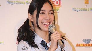 人気アイドルグループ「SKE48」の松井珠理奈さんが8月11日、東京都内で行われた三重県の複合型レジャー施設「ナガシマリゾート」の広報大使就任発表会に登場。
