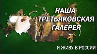 Наша Третьяковская галерея - Проект ''Я живу в России''