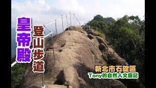 皇帝殿是北台灣著名岩稜登山路線。站在稜線上,一眼望去,山峰矗起,稜...