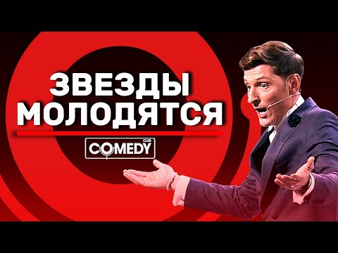 Камеди Клаб Новый сезон Павел Воля «Звёзды молодятся»