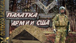 Одноместная легкая палатка армии США Litefighter 1 shelter system
