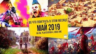 Во что поиграть в этом месяце — Май 2019 | НОВЫЕ ИГРЫ ПК, PS4, Xbox One