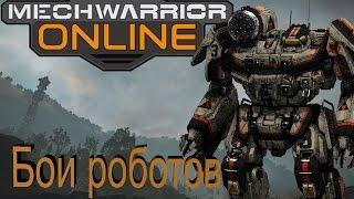 MechWarrior Online - стрим. Игра про роботов. Стоит ли в неё играть?