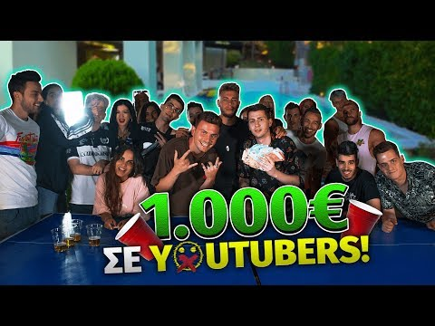 Δώσαμε 1000€ ΣΕ YOUTUBERS! (Beer Pong Edition)
