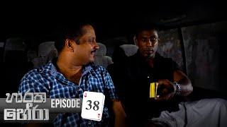 Haratha Hera | Episode 38 - (2019-12-07) | ITN Thumbnail