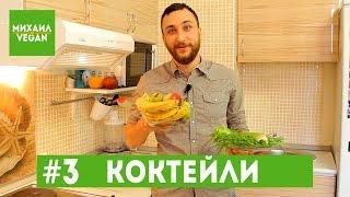 Как приготовить ЗЕЛЕНЫЙ КОКТЕЙЛЬ | Михаил Vegan | 3 варианта смузи