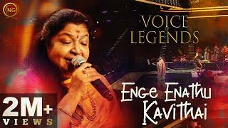 Enge Enathu Kavithai | K.S. Chithra | Kandukonden Kandukonden | Voice of Legends Singapore