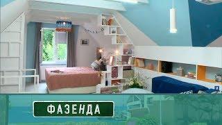 Фазенда - Комната для вчерашней школьницы. Выпуск от27.08.2017