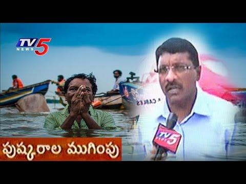 Officer Rajashekar Explains Krishna Pushkaralu Ending Celebration Schedule   Telugu News   TV5 News